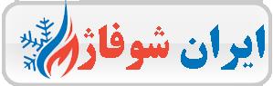 ایران شوفاژ